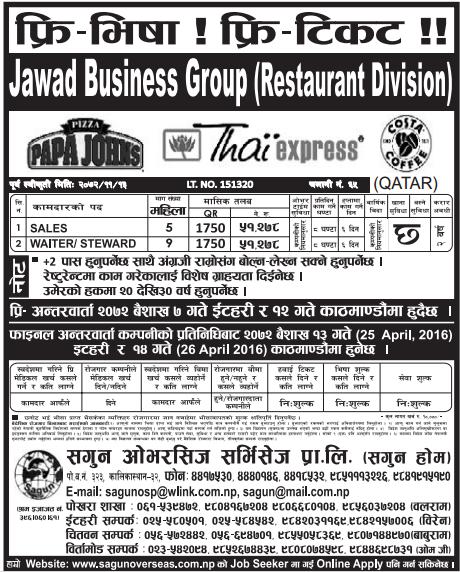 Jobs For Nepali In Qatar, Free Visa & Free Ticket, Salary -Rs.51,278/