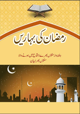 Download: Ramazan ki Baharain pdf in Urdu