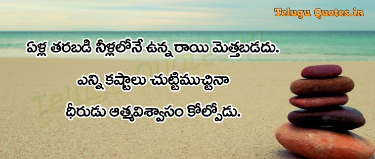 Motivational Thoughts Telugu Quotes