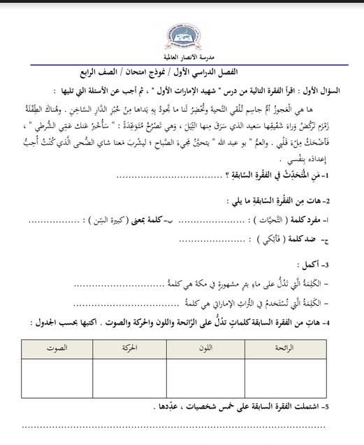 نموذج امتحان في اللغة العربية للصف الرابع الفصل الدراسي الاول 2018-2019