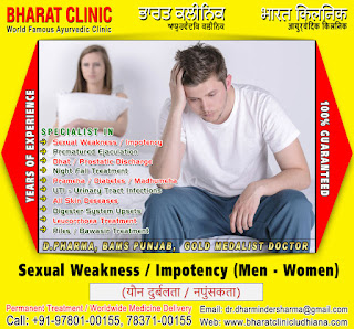 Men Sex Treatment Doctors Treatment Clinic in India Punjab Ludhiana +91-9780100155, +91-7837100155 http://www.bharatclinicludhiana.com