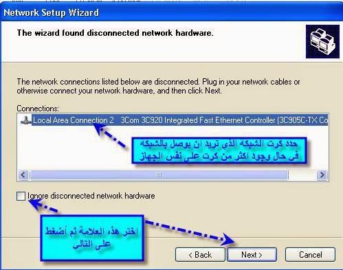 بالصور شرح طريقة عمل شبكة منزلية على Windows 7xp الكامل