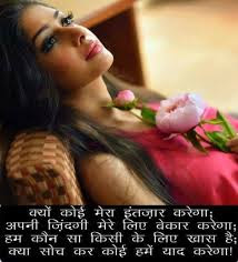 Best* Whatsapp Shayari in Hindi