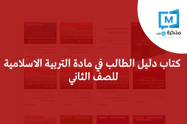 كتاب دليل الطالب في مادة التربية الاسلامية للصف الثاني