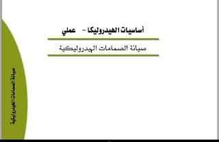 كتاب صيانة الصمامات الهيدروليكية pdf