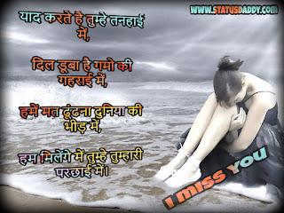 i, Miss, You, Shayari, in, Hindi,with,shayari