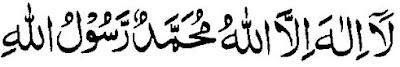 Kalima-e-Tayyabah (also known as Kalima Tauheed)