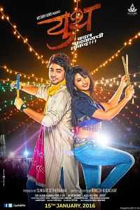 Youth – Badal Ghadvaychi Taakad 2016 Marathi Full Free download 300MB
