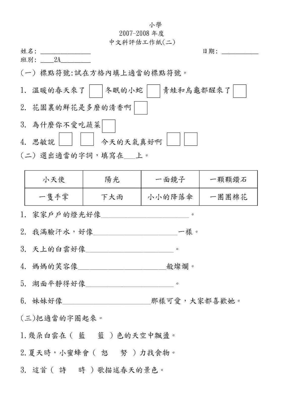 MaMa Resources: 小二中文練習