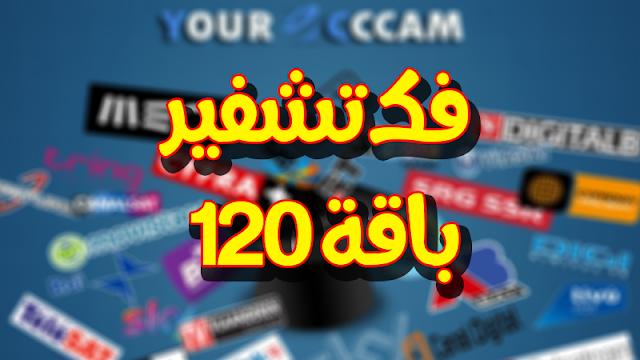 موقع يعطيك سطر CCCAM مجاني لمدة غير محددة لمتابعة قنواتك المشفرة مجانا