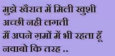 Romantic Love Shayari Hindi