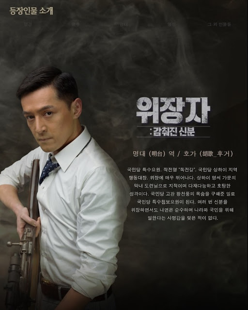 Korean promo stills of Disguiser, a Chinese spy thriller in 1940s - Hu Ge