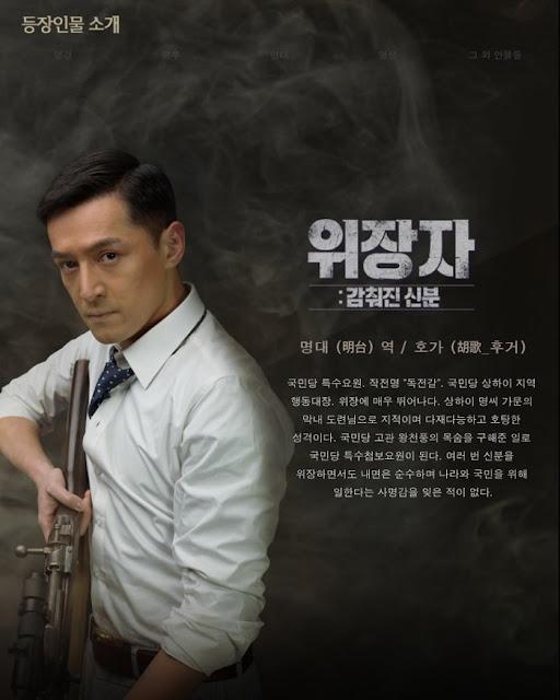 Korean promo stills of Disguiser, a Chinese spy thriller in 1940s - Hu Ge