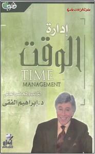 كتاب: إدارة الوقت تأليف: د. إبراهيم الفقى