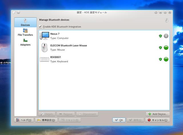 Openindiana・PC-BSD・Ubuntu・Kubuntu・Netrunnerなどなど。さまざまなOSでエレコムのBluetoothレーザーマウス(M-BT4BLWH)を使ってみた。