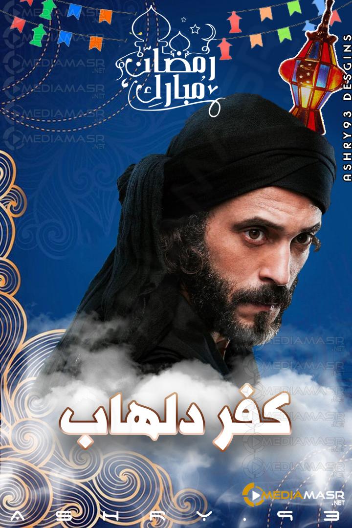 مشاهدة و تحميل مسلسل كفر دلهاب الحلقة الرابعة (ح4) - تحميل مباشر ومشاهدة اونلاين