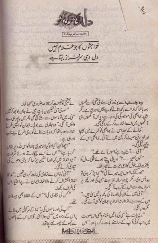 Dil ki dharkan tum ho novel by Effat Sehar Pasha pdf