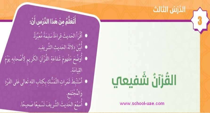 حل درس القرآن شفيعي مادة التربية الاسلامية للصف الخامس الفصل الثانى 2020 الامارات
