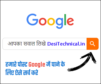 Google Search DesiTechnical