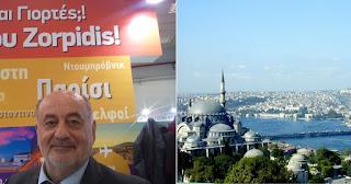Αναστέλλει τις εκδρομές για Τουρκία ο Τουριστικός Οργανισμός Ζορπίδη