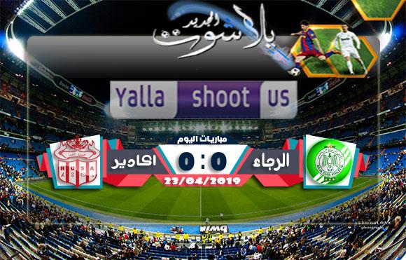 نتيجة مباراة الرجاء الرياضي وحسنية اكادير بتاريخ 24-04-2019 الدوري المغربي