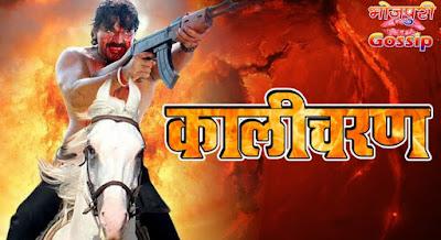 Kalicharan Bhojpuri Movie (2019): Wiki, Video, Songs, Poster, Release Date, Full Cast & Crew: Pawan Singh, Madhu Sharma, Akanksha Awasthi