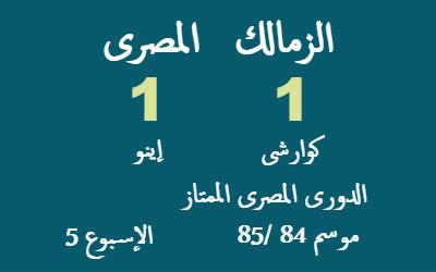 من ذاكرة الدورى: الزمالك والمصرى يتعادلان فى الإسبوع الخامس موسم 1984 / 1985