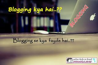 blogging kya hai blogging ke kya fayde hai