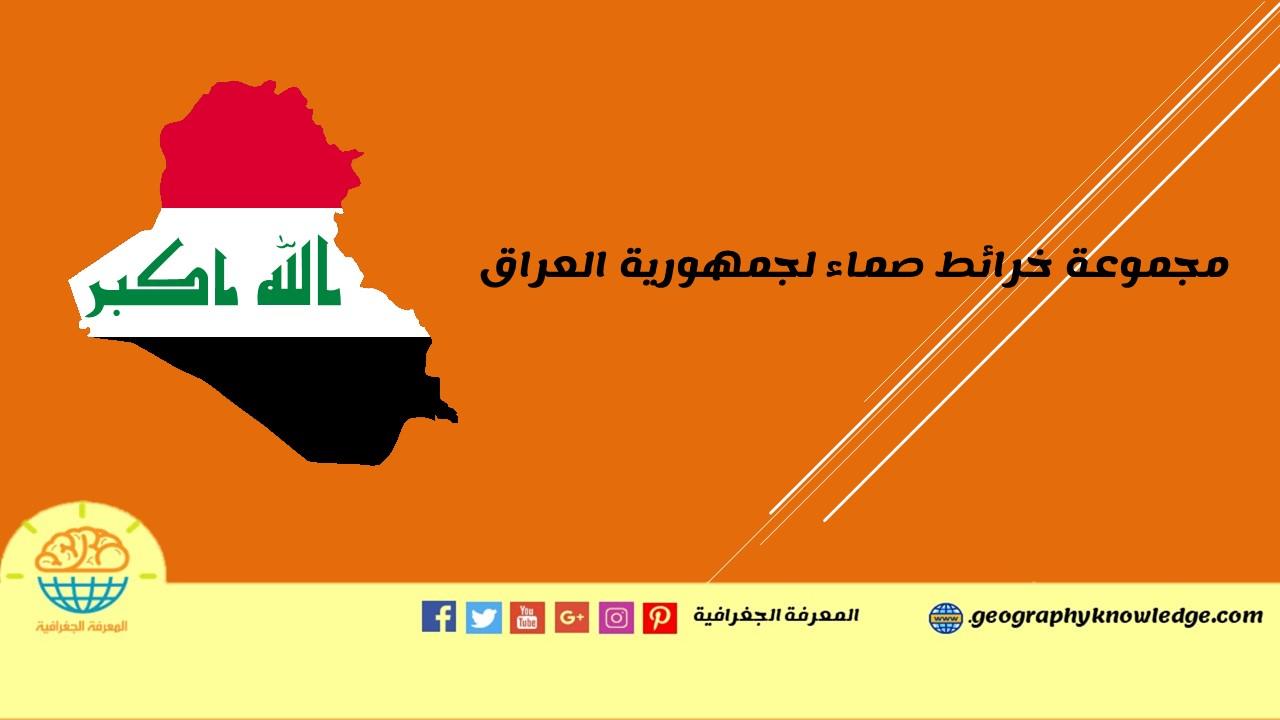 مجموعة خرائط صماء لجمهورية العراق المعرفة الجغرافية كتب ومقالات في جميع فروع الجغرافيا