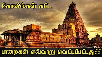 Tamil Temples architecture method..!