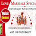 Husband/Wife dispute problem specialist best astrologer in USA guru Aman Sharma call +91 9876706621