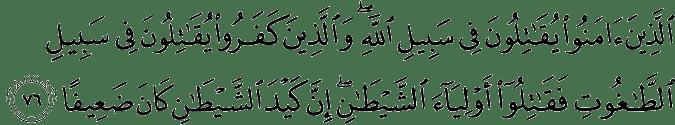 Surat An-Nisa Ayat 76