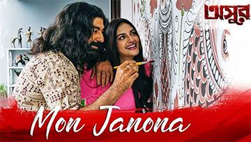Mon Janona Song Lyrics and Video - Asur (Bengali Movie) 2020 || Jeet, Abir Chatterjee, Nusrat Jahan || Ujjaini Mukherjee & Shovan Ganguly