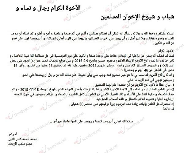 وزارة الداخلية تعلن مقتل محمد كمال الاخوانى  قائد اللجان النوعية