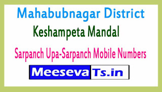 Keshampeta Mandal Sarpanch Upa-Sarpanch Mobile Numbers List Mahabubnagar District in Telangana State