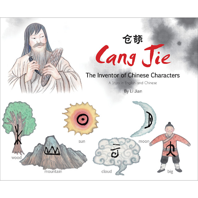 http://www.tuttlepublishing.com/books-by-country/cang-jie-the-inventor-of-chinese-characters-hardcover-with-jacket
