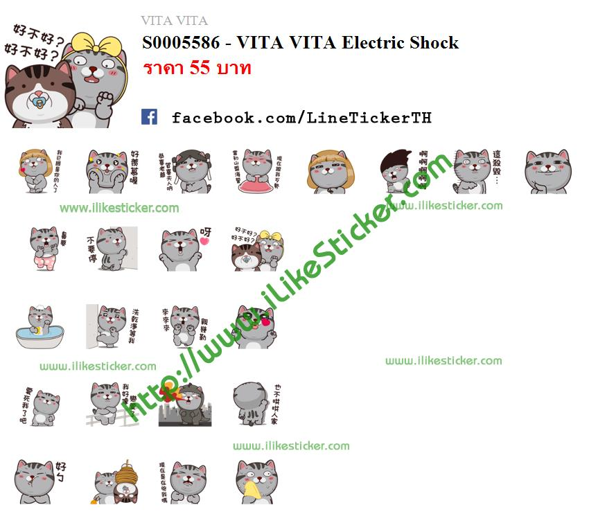 VITA VITA Electric Shock