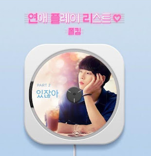 Lyric : Paul Kim - Hey (OST. Loveplaylist2)