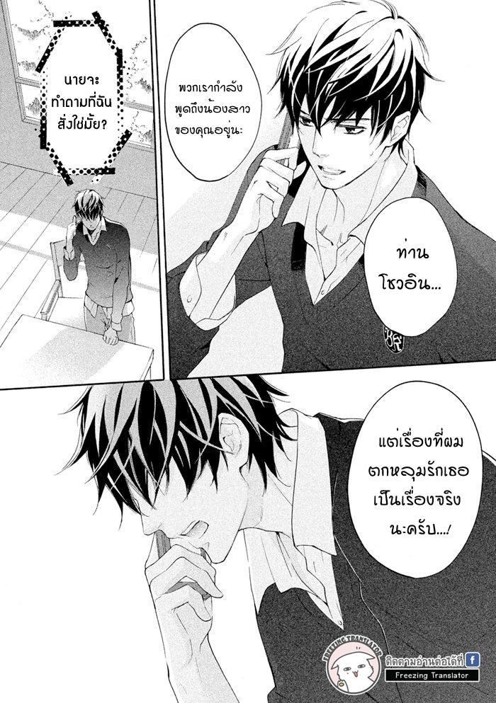 SSG - Meimon Danshikou Keppuuroku ตอนที่ 16 TH แปลไทย