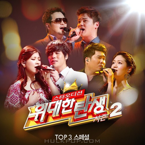Various Artists – 위대한 탄생 시즌 2 'Special Stage'