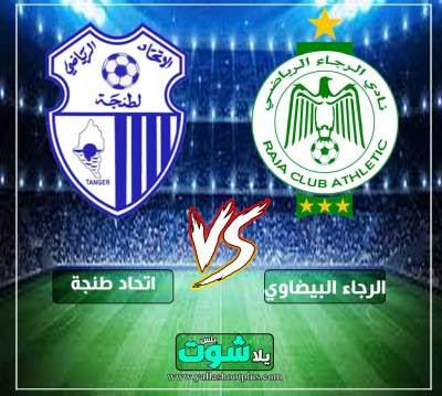 مشاهدة مباراة الرجاء البيضاوي واتحاد طنجة بث مباشر اليوم في الدوري المغربي