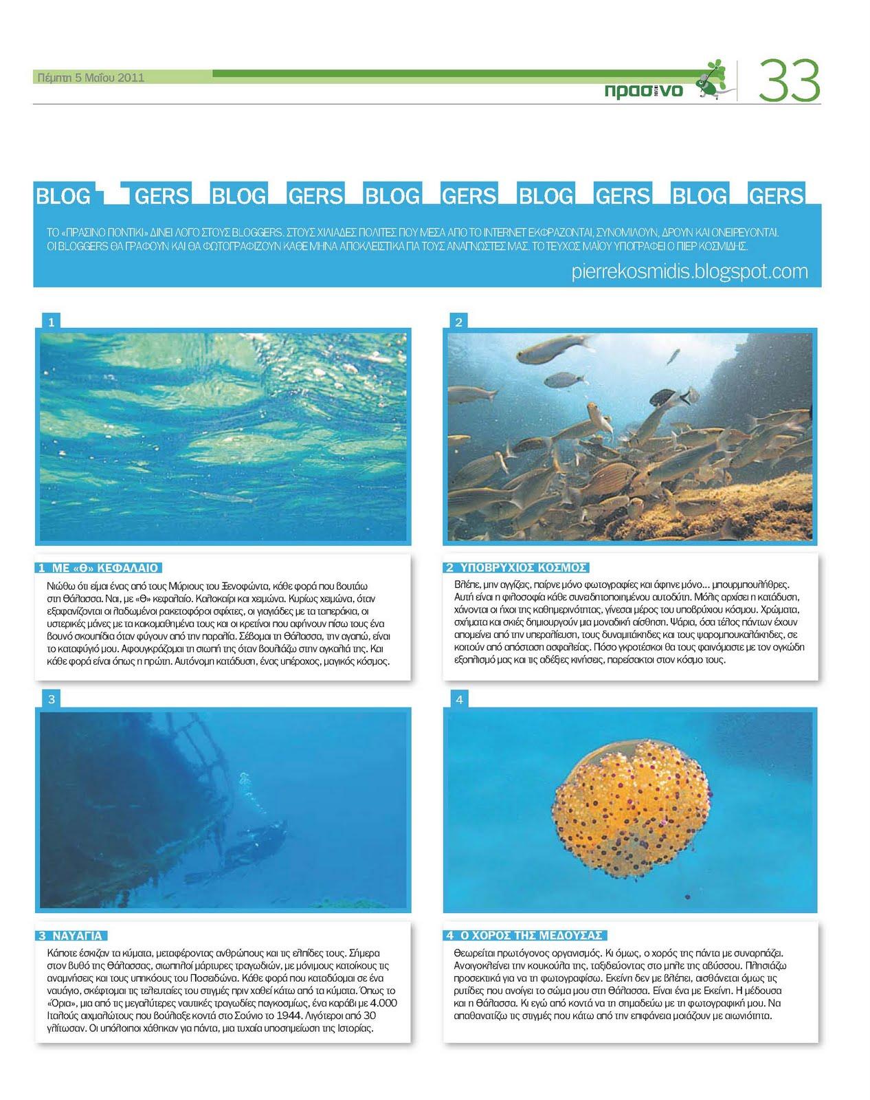 Διαδίκτυο dating ψάρια στη θάλασσα