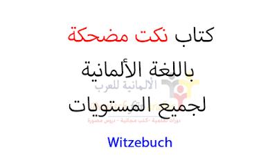 كتاب نكت باللغة الالمانية لجميع المستويات  witzebuch