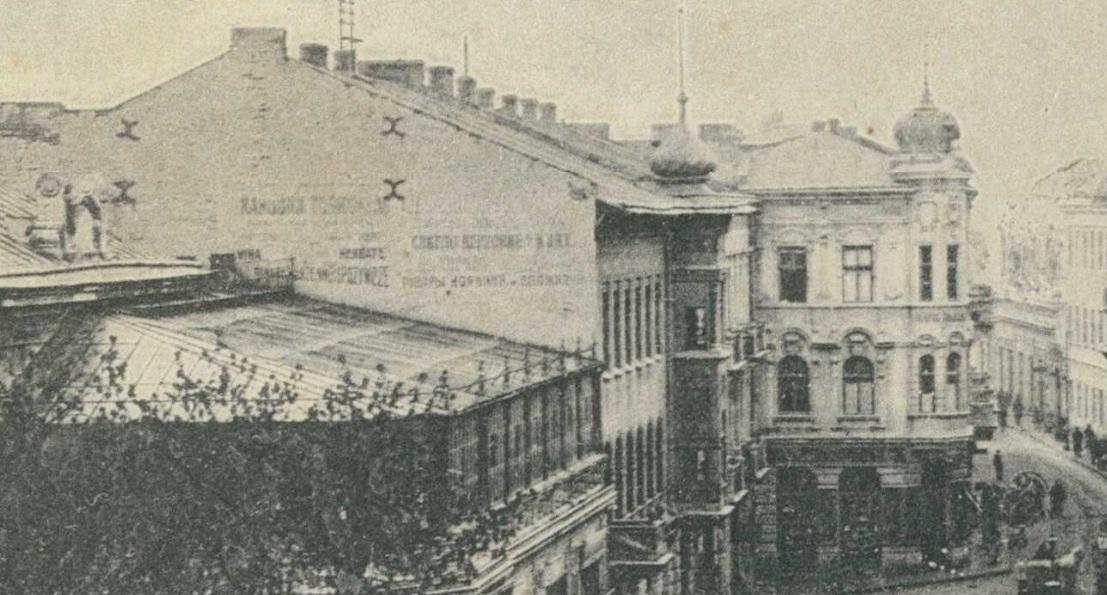 Най все буде Тернопіль!: Де у Тернополі будинок Народної торгівлі? (1899)