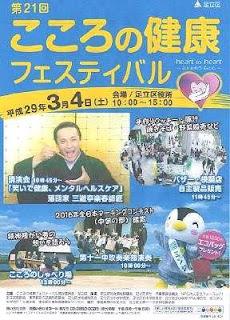 三遊亭楽春講演会・笑いで心の健康メンタルヘルスケア講演会