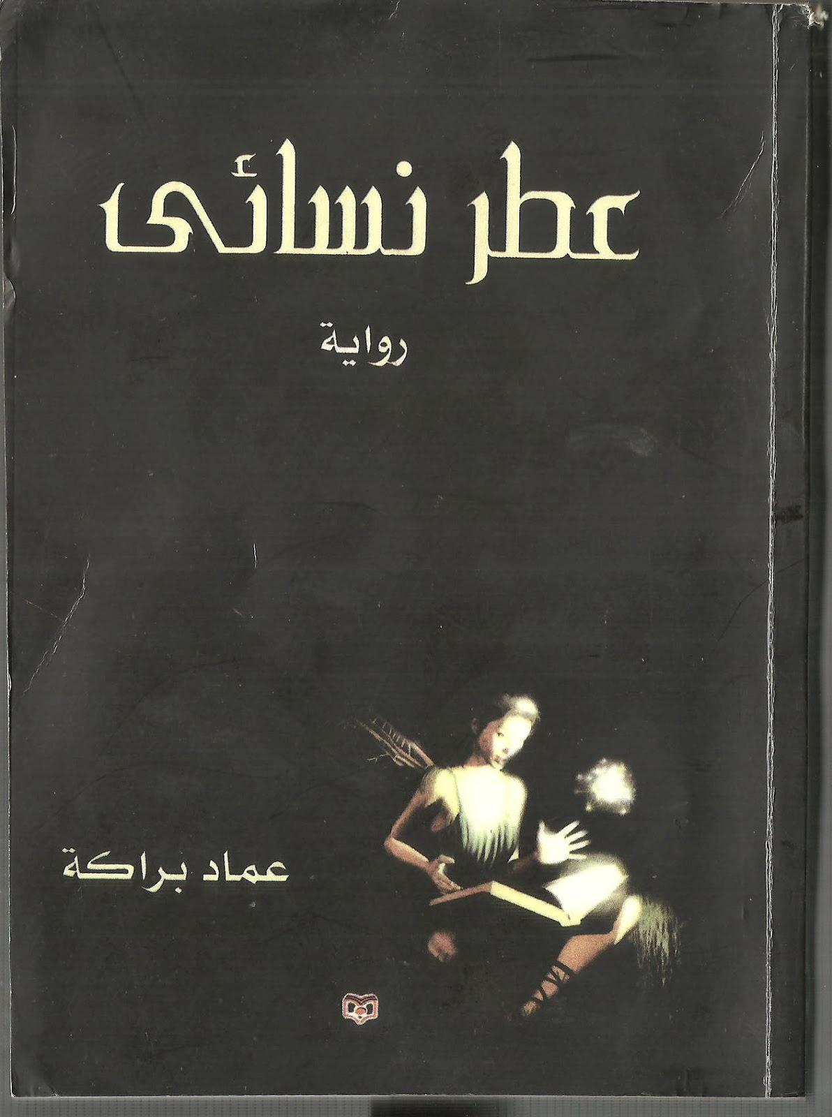 رواية عطر نسائي pdf