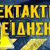 ΏΡΑ 19:22!!ΕΙΣΒΟΛΗ ΧΙΛΙΑΔΩΝ ΤΟΥΡΚΩΝ ΜΕ ΣΗΜΑΙΕΣ ΚΑΙ ΣΥΝΘΗΜΑΤΑ ΣΤΗ ΒΟΡΕΙΑ ΕΛΛΑΔΑ!!ΥΠΟΠΤΗ ΣΙΓΗ ΑΠΟ ΤΑ ΣΥΣΤΗΜΙΚΑ ΜΜΕ!!