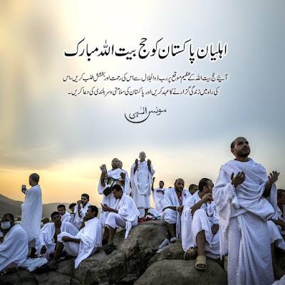 تمام مسلمانوں کو حج بیت اللہ مبارک