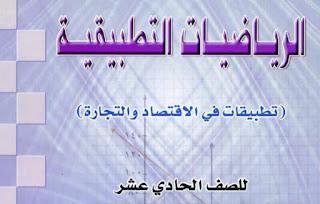 كتاب الرياضيات التطبيقية للصف الحادي عشر الفصل الدراسي الثاني لمناهج سلطنة عمان