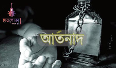 ARTONAD FULL SONG LYRICS-Charpoka Bangla Band Song